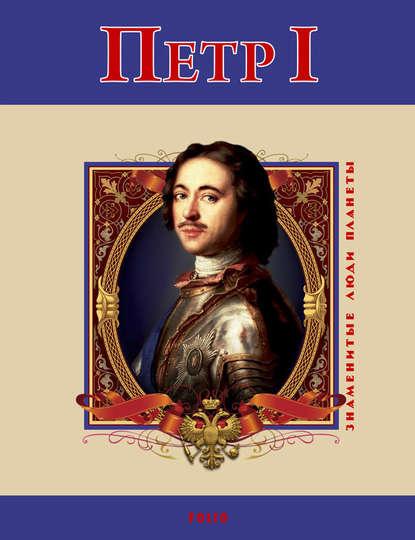 Владимир Духопельников Петр I сахаров а петр i творец российской империи