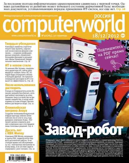 Журнал Computerworld Россия №32/2012