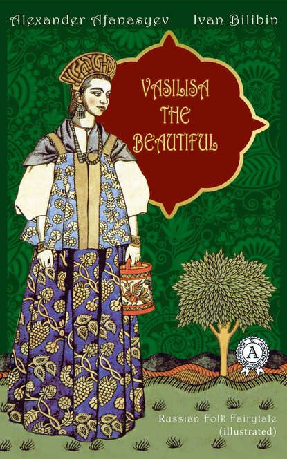Народное творчество Vasilisa The Beautiful and Baba Yaga (illustrated)