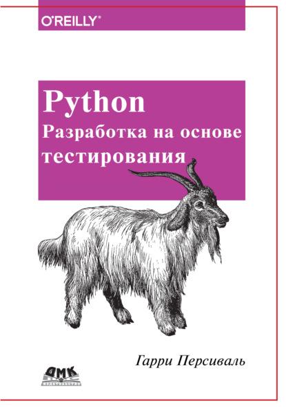 Гарри Персиваль Python. Разработка на основе тестирования кравцов александр леонидович найди ментора как перейти на следующий уровень