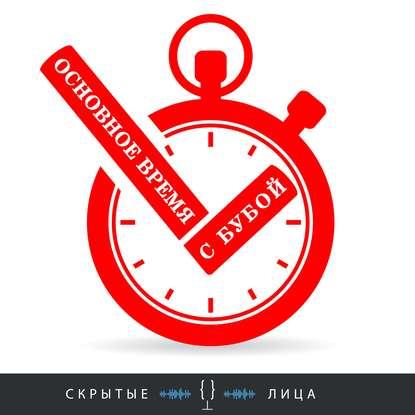 Митя Якушкин Выпуск 28