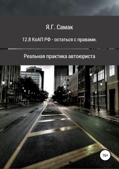 12.8 КоАП РФ – остаться с правами.
