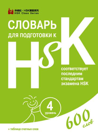 Фото - Группа авторов Словарь для подготовки к HSK. Уровень 4 пособие для подготовки к hsk 4 уровень аудирование и письмо