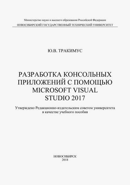 Фото - Юрий Тракимус Разработка консольных приложений с помощью Microsoft Visual Studio 2017 bruce johnson professional visual studio 2015