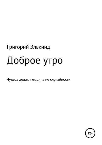 Григорий Витальевич Элькинд Доброе утро григорий бабаев история россии