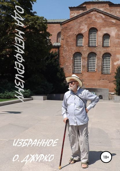 Олег Джурко Ода Метаферизму