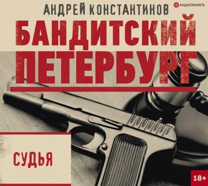 Андрей Константинов Судья