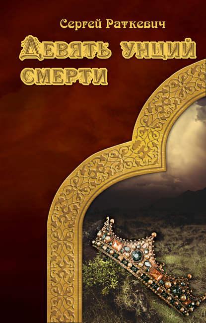 Фото - Сергей Раткевич Девять унций смерти сергей раткевич девять унций смерти