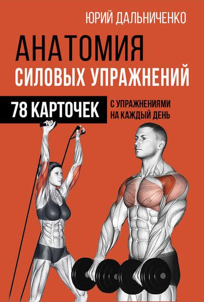 купить книгу анатомия силовых упражнений фредерик делавье