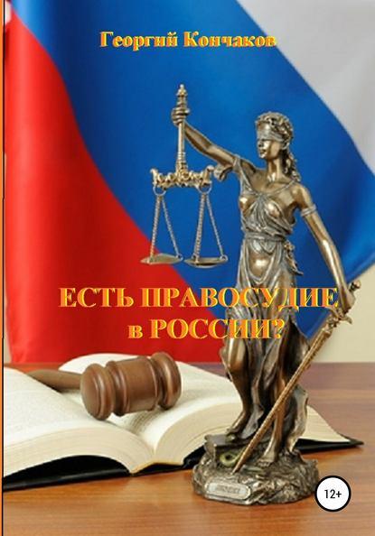 Георгий Васильевич Кончаков Есть правосудие в России? георгий кончаков кончаков кто нас учит диалоги