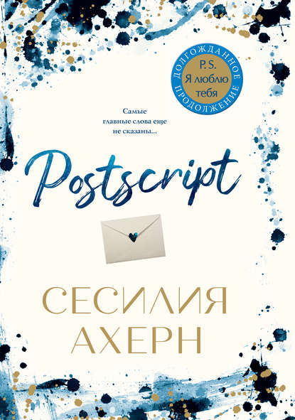 Сесилия Ахерн. Postscript