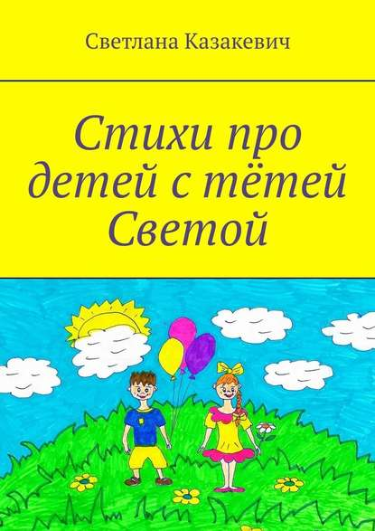 Светлана Казакевич Стихи про детей стётей Светой светлана казакевич стихи про природу стётей светой