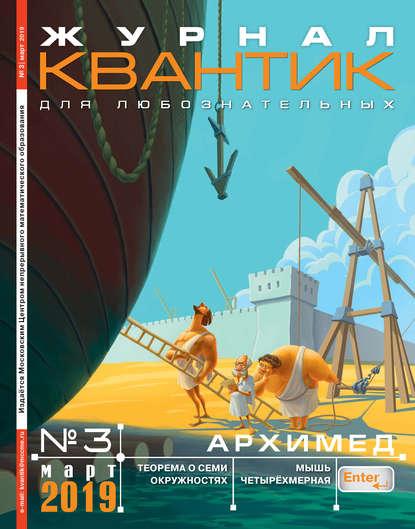 Группа авторов Квантик №03/2019 квантик 5 май 2014