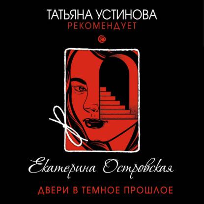 Островская Екатерина Николаевна Двери в темное прошлое обложка