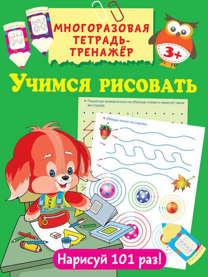 В. Г. Дмитриева Учимся рисовать дмитриева в учимся рисовать волшебный портфель