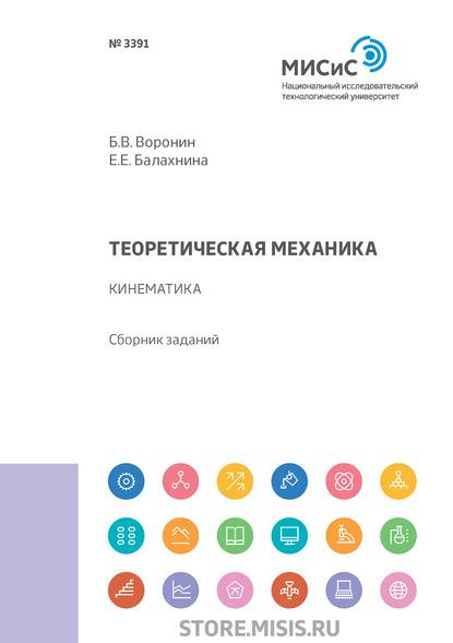 Б. В. Воронин Теоретическая механика. Кинематика сергей кшникаткин теоретическая механика раздел статика и кинематика