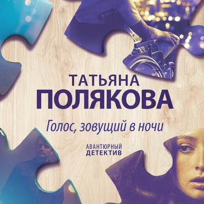 Полякова Татьяна Викторовна Голос, зовущий в ночи обложка