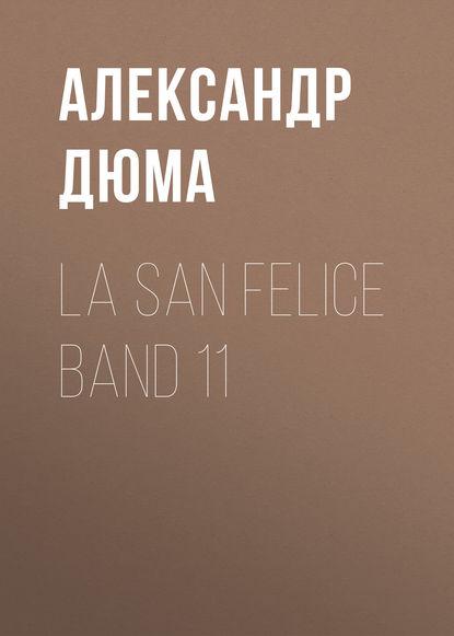 Фото - Александр Дюма La San Felice Band 11 александр дюма la san felice tome 06