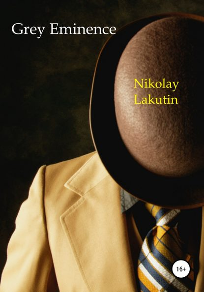 Фото - Nikolay Lakutin Grey Eminence nikolay lakutin quest the drummer s soul all the parts complete collection