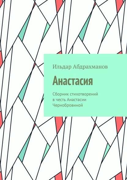читать бесплатно книгу анастасии новых аллатра