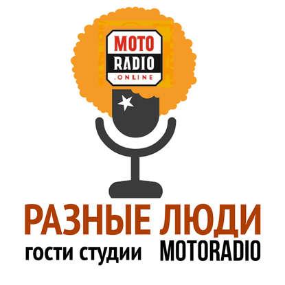Моторадио Александр Друзь - магистр клуба «Что? Где? Когда?» в гостях у радио Imagine.