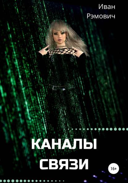 Иван Рэмович Каналы связи компьютер