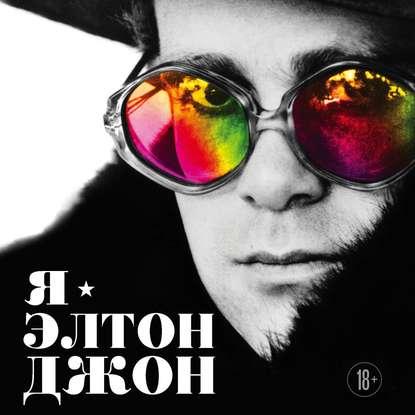 Джон Элтон Я — Элтон Джон. Вечеринка длиной в жизнь. Автобиография обложка