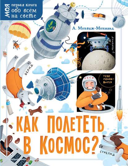 Александр Монвиж-Монтвид Как полететь в космос? монвиж монтвид александр игоревич первый полёт в космос
