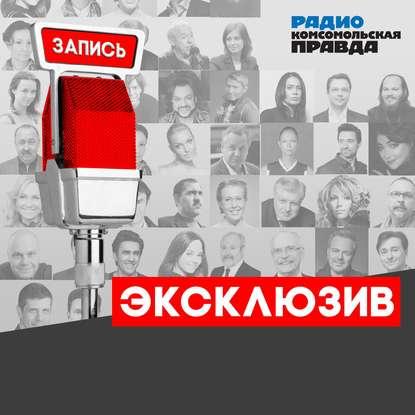 Радио «Комсомольская правда» Виктор Сухоруков: С любимыми не расставайтесь