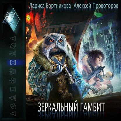 Лариса Бортникова Ночь, день и ночь (из сборника Зеркальный Гамбит)