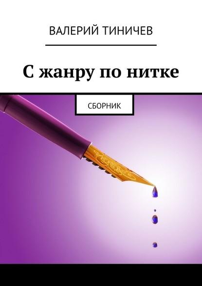 Сжанру понитке. Сборник