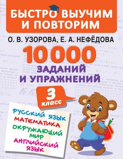 цена на О. В. Узорова 10 000 заданий и упражнений. 3 класс. Русский язык. Математика. Окружающий мир. Английский язык
