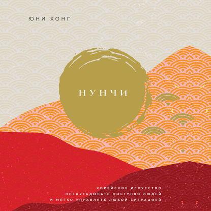 Хонг Юни Нунчи. Корейское искусство предугадывать поступки людей и мягко управлять любой ситуацией обложка