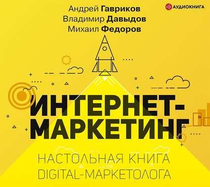 Владимир Давыдов Интернет-маркетинг владимир алмаметов создание сайта на