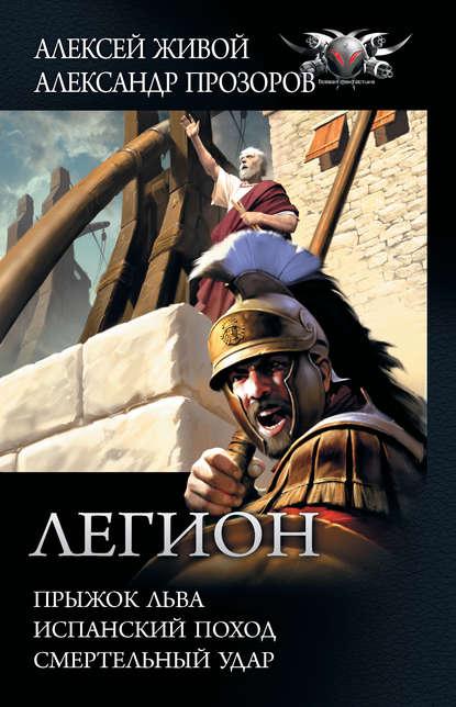 Легион: Прыжок льва. Испанский поход. Смертельный удар
