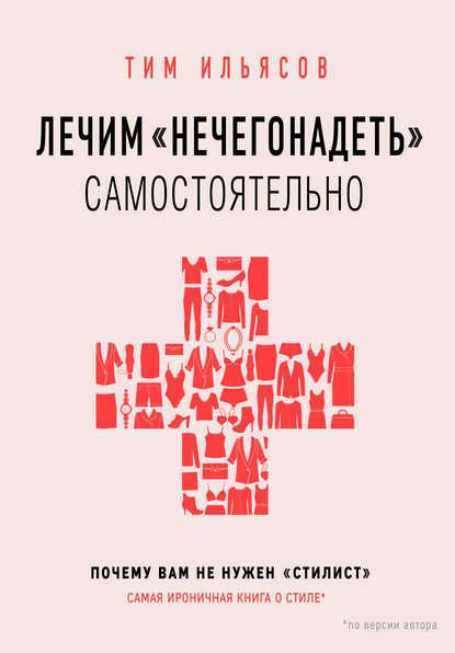Тим Ильясов Лечим «нечегонадеть» самостоятельно, или Почему вам не нужен «стилист»