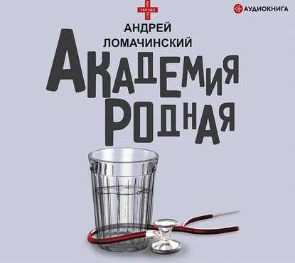Андрей Ломачинский Академия родная