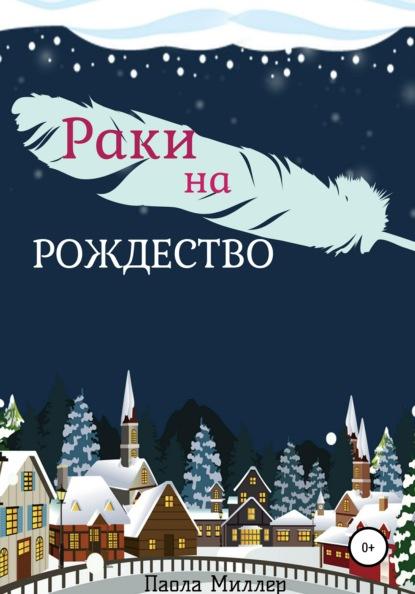Миллер Паола Раки на Рождество