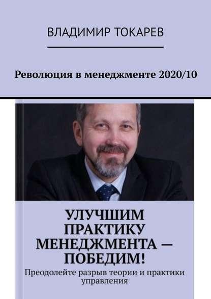 Владимир Токарев Революциявменеджменте2020/10 владимир токарев революция 2019