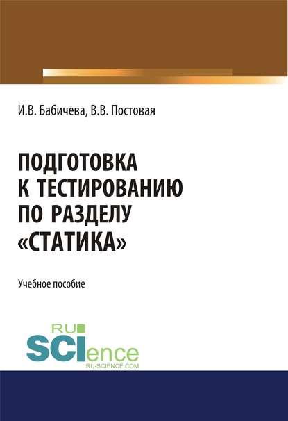 И. В. Бабичева Подготовка к тестированию по разделу «Статика» сергей кшникаткин теоретическая механика раздел статика и кинематика