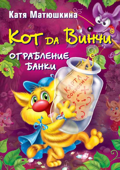 Катя Матюшкина Кот да Винчи. Ограбление банки катя матюшкина кот да винчи оборотень разрушенного замка
