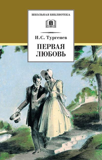Иван Тургенев Первая любовь (сборник) иван бунин первая любовь