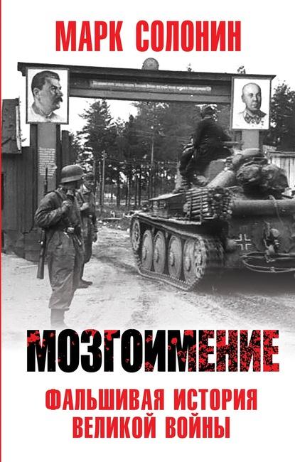 Марк Солонин. Мозгоимение. Фальшивая история Великой войны