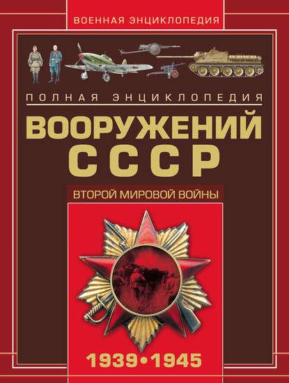 Полная энциклопедия вооружений СССР Второй мировой войны