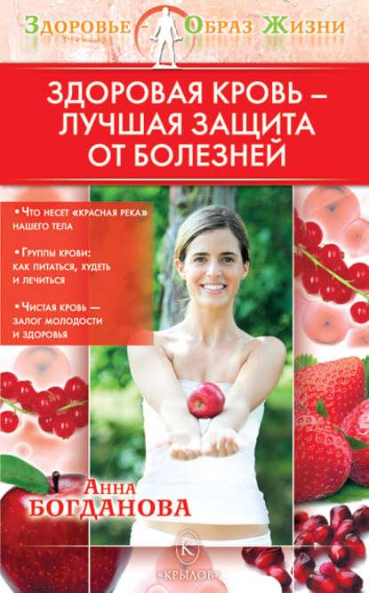 Анна Богданова Здоровая кровь – лучшая защита от болезней