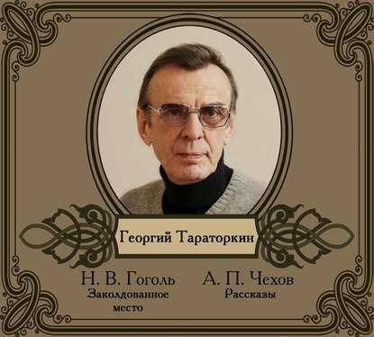 Избранные рассказы читает Георгий Тараторкин