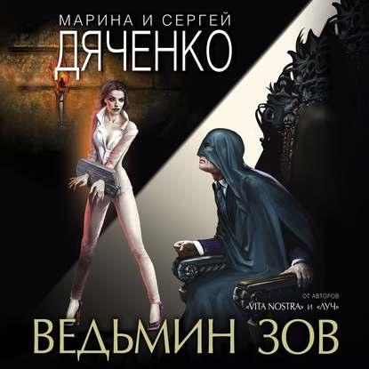 Марина и Сергей Дяченко Ведьмин зов александр гусев зов оглядываясь назад