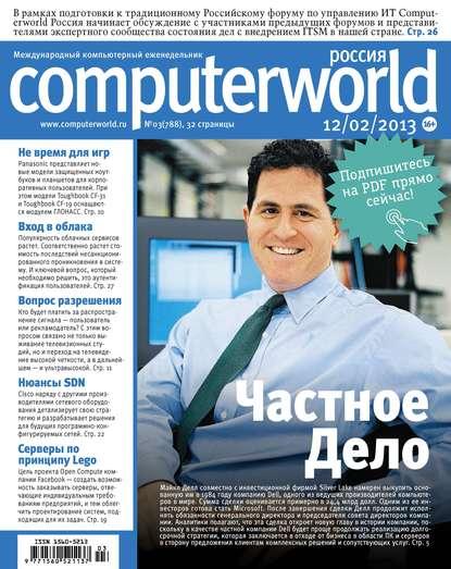 Журнал Computerworld Россия №03/2013