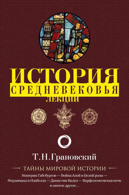 цена на Тимофей Николаевич Грановский Лекции по истории позднего Средневековья