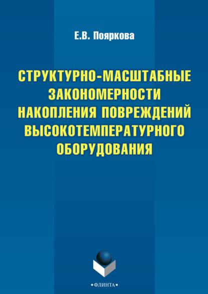 Е. В. Пояркова Структурно-масштабные закономерности накопления повреждений высокотемпературного оборудования